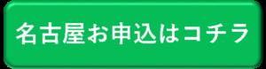 名古屋申込みボタン