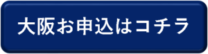 大阪申込みボタン