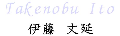 伊藤丈延名前画像