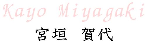 宮垣賀代名前画像