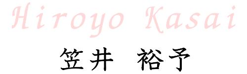 笠井裕予nama