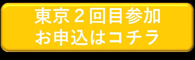 東京2回目