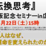 【満員御礼】江上治『運命転換思考』出版記念講演会in広島