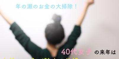 12月マネキャリ記事