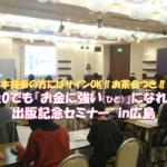 《満員御礼》 広島2月11日開催 「貯金0でも『お金に強い女(ひと)』になれる本」出版記念セミナー