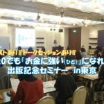 【満員御礼】東京2月3日開催 「貯金0でも『お金に強い女(ひと)』になれる本」出版記念セミナー