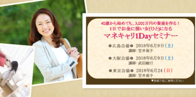 2018年6月セミナー掲示板[広島、大阪、東京]