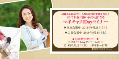 2018年6月~8月セミナー掲示板[東京、町田、広島]