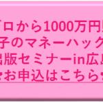 『貯金ゼロから1000万円貯める!大人女子のマネーハック大全』出版セミナー
