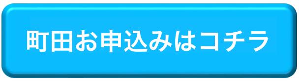 東京申込ボタン