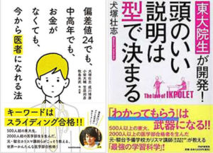 犬塚さん書籍