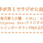 ラジオ番組★「Crystal Biz」11月放送分★(東京23区放送にて毎月放送)