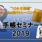 手帳セミナー2019 in 広島