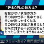 笠井裕予が2019年3月7日放送 Abema News(Abema TV) 出演にしました