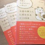【シリーズお金に強い女性】熊谷和海さん後編 「みなさんにごちそうさせてください!」握りしめた感謝半紙とは?