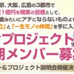 億女プロジェクト~プレセミナー&プロジェクト説明会