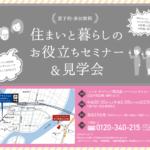 女性のためのマンション購入術セミナー 9月1日 広島にて開催