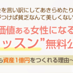マネーキャリアアカデミー セミナー&説明会