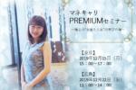 puremium2