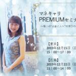マネキャリPREMIUMセミナー開催決定!!