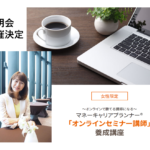 マネーキャリアプランナー® 「オンラインセミナー講師」 養成講座 説明会開催!